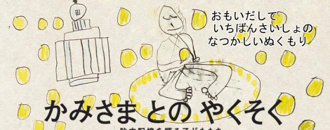 kamisama_banner