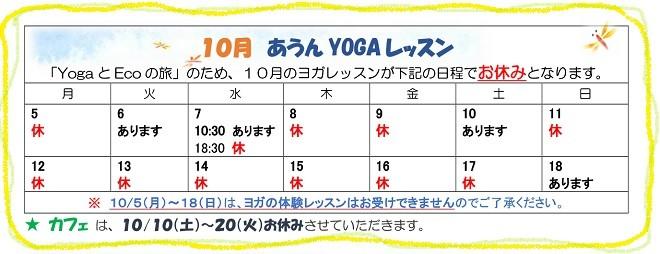 oct.schedule3
