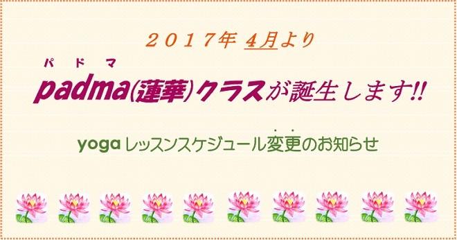 schedule_change 2017.4