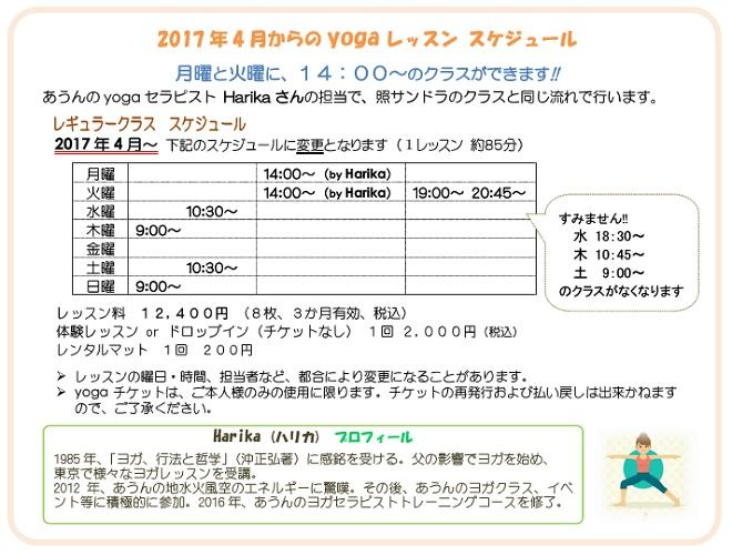 regular_yoga_schedule2017.4