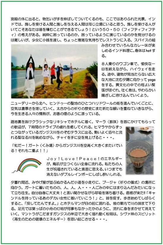 pilgrimage_report02