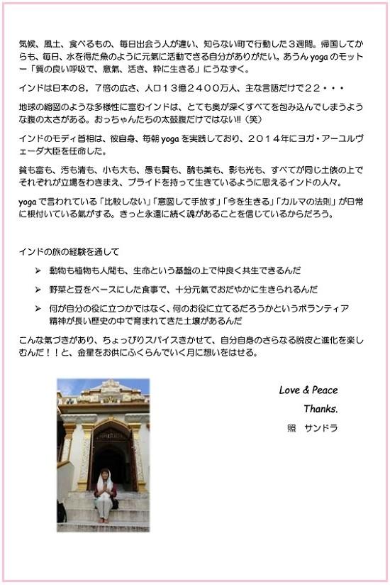 pilgrimage_report10