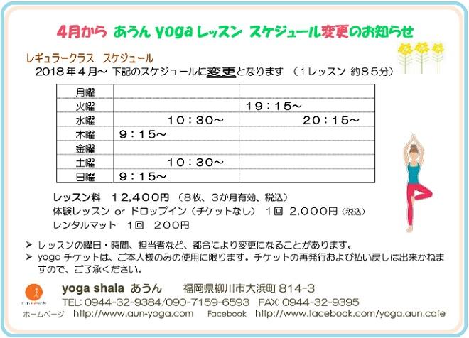schedule2018.4-2